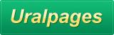 Справочная система Uralpages